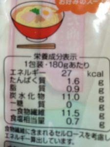糖質0g麺の成分表